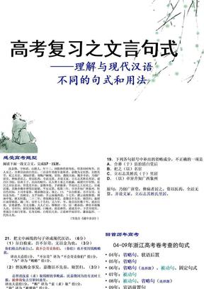 高考复习之文言句式——理解与现代汉语不同的句式和用法.ppt