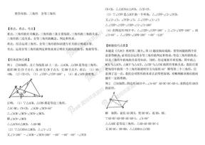 中考专题-三角形__全等三角形.doc