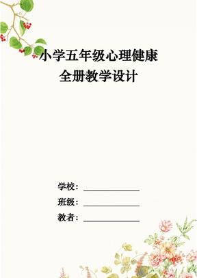 五年级心理健康全册教学设计.pdf