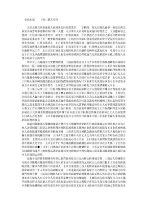 073《皇朝本記》(明)撰人不詳.doc