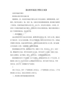 【农村环境连片整治方案】.doc