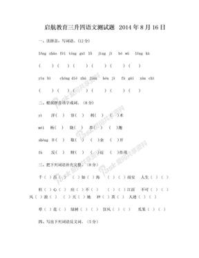 三升四语文测试题.doc