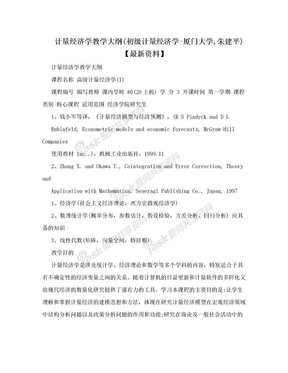计量经济学教学大纲(初级计量经济学-厦门大学,朱建平)【最新资料】.doc