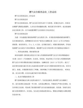 燃气安全检查总结_工作总结.doc