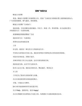招聘广告词大全.docx