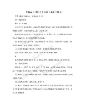 化妆品公司年会主持词 [年会主持词].doc
