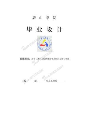 基于GSM的家庭防盗报警系统的设计与实现_毕业设计.doc