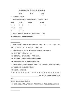 人教版小学六年级语文毕业试卷.doc