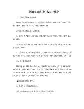 国有独资公司吸收合并程序.doc