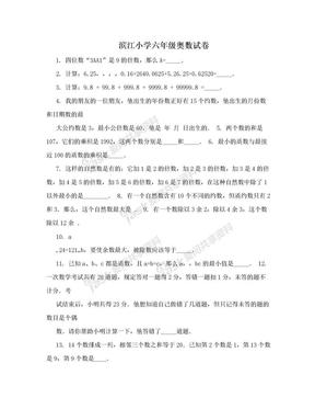 滨江小学六年级奥数试卷.doc