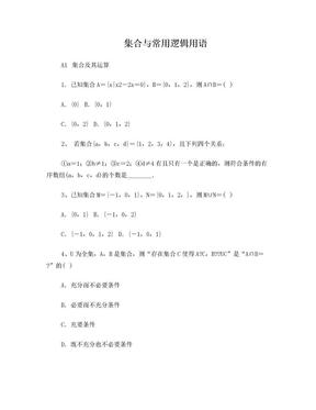 集合和常用逻辑语言学生版.doc
