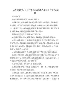 正大灯饰广场 2012年度营运总结报告及2013年度营运计划.doc