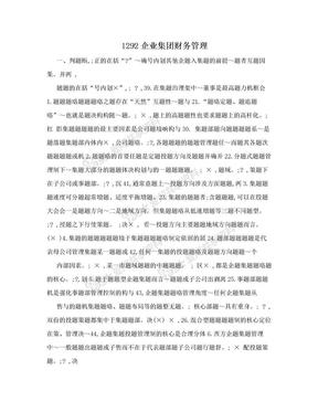 1292企业集团财务管理.doc
