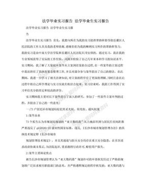 法学毕业实习报告 法学毕业生实习报告.doc