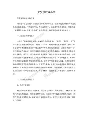 经典诵读活动实施方案.doc