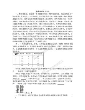 初中物理研究方法.doc
