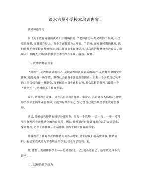 小学校本培训内容(师德).doc