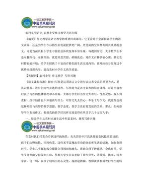 农村小学论文:农村小学作文教学方法初探.doc