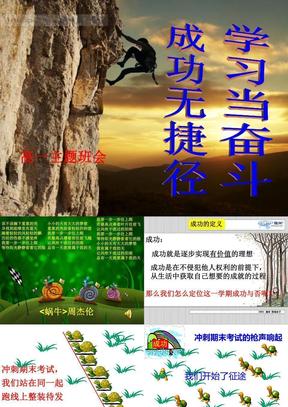 高一冲刺期末考试主题班会(修改版).ppt
