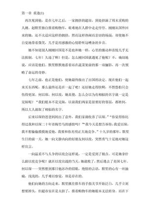 何以箫笙默(全文+续+潘外).doc