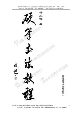 新编硬笔书法教程.pdf