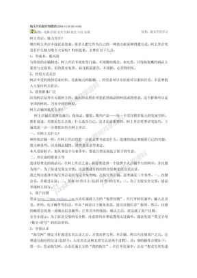 淘宝开店超详细教程(免费提供下载).doc