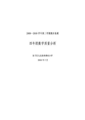 四年级数学期末考试质量分析.doc