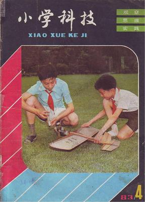 小学科技1983年04期.pdf