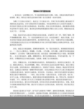 财务会计实习报告总结.docx