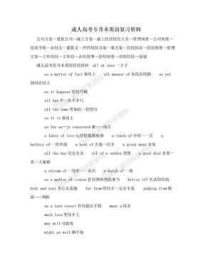 成人高考专升本英语复习资料.doc