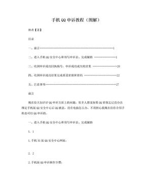 手机QQ申诉教程(图解).doc