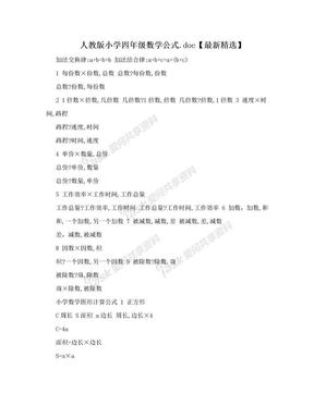 人教版小学四年级数学公式.doc【最新精选】.doc