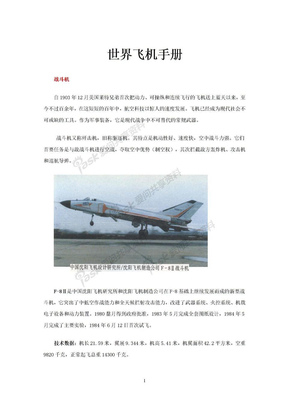 世界飞机手册.doc