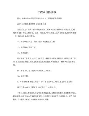 工程承包协议书(大双包).doc