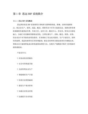 思远烘焙管理软件(客户方案).doc