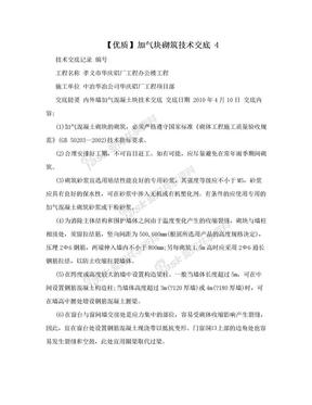 【优质】加气块砌筑技术交底 4.doc