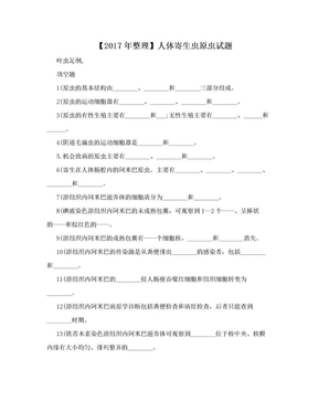 【2017年整理】人体寄生虫原虫试题.doc