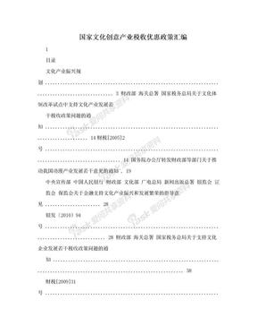 国家文化创意产业税收优惠政策汇编.doc