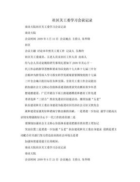 社区关工委学习会议记录.doc