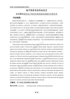 论电子商务在我国发展面临问题与对策思考毕业论文.doc