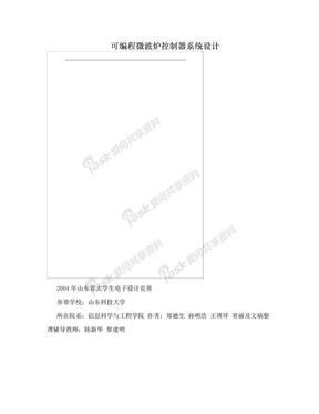 可编程微波炉控制器系统设计.doc