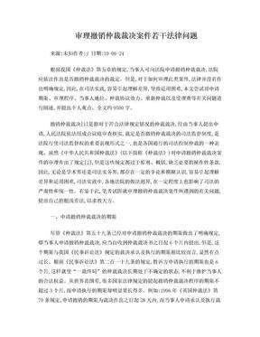 审理撤销仲裁裁决案件若干法律问题.doc