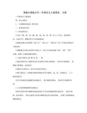 部编人教版小学二年级语文上册教案 全册.doc