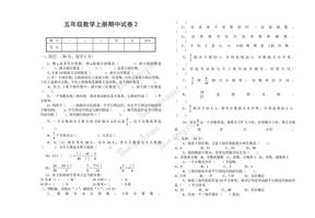 五年级数学上册期中试卷2.doc
