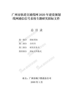 广州市轨道交通线网2020年建设规划.doc
