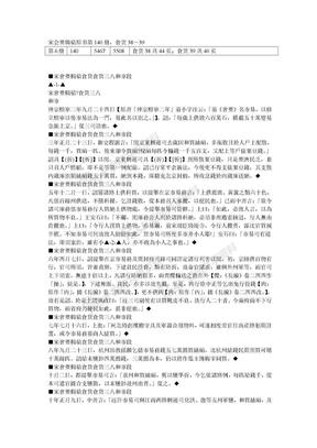 宋会要辑稿原书第140册,食货38-39.doc