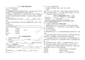 七年级上册七(上)复习资料复习提纲02.doc