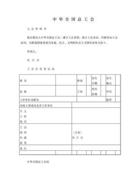 工会会员登记表入会申请书.doc