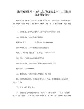 进垃圾场道路(山前大道~红崩岗水库)工程监理公开招标公告.doc