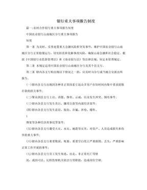 银行重大事项报告制度.doc